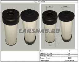 Фильтр гидравлический возвратный 582005335