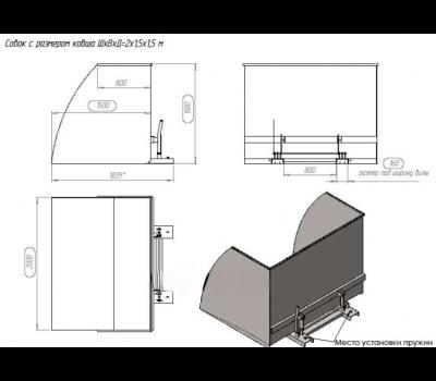 Совок механический СБ 1-15П (СБ 2-15П)