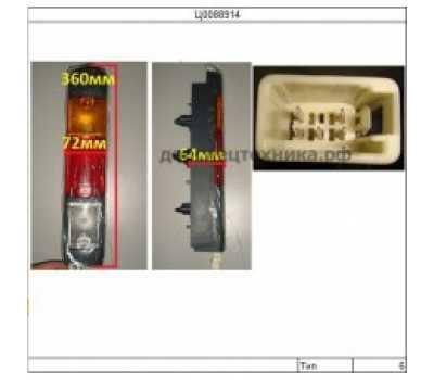 Фонарь комбинированный задний 566302660071 TOYOTA
