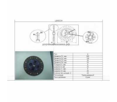 Диск сцепления 3EP1012120 Komatsu