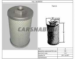 Фильтр гидравлический 910544400